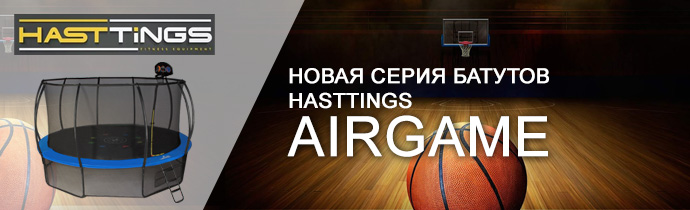 Hasttings серии AirGame